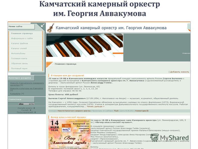 Камчатский камерный оркестр им. Георгия Аввакумова