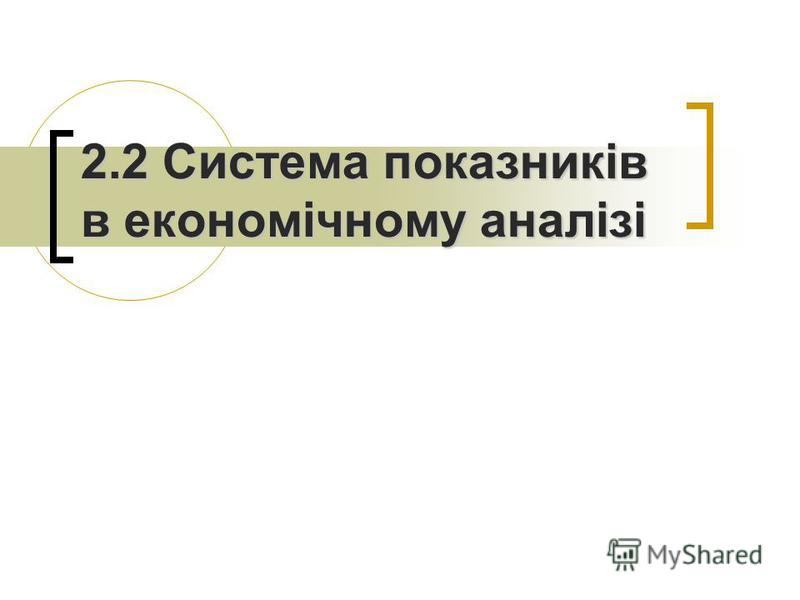 2.2 Система показників в економічному аналізі
