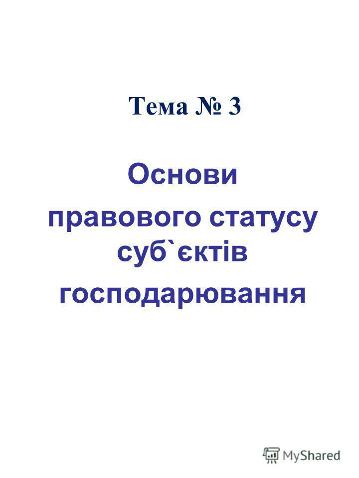Тема 3 Основи правового статусу суб`єктів господарювання