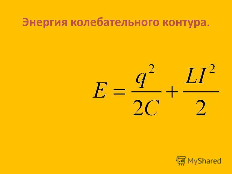 Энергия колебательного контура.