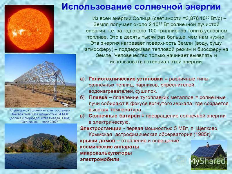 Использование солнечной энергии а). Гелиотехнические установки = различные типы солнечных теплиц, парников, опреснителей, водонагревателей, сушилок. б). Плавка – плавление тугоплавких металлов = солнечные лучи собирают в фокусе вогнутого зеркала, где