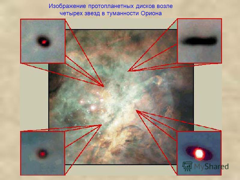 Изображение протопланетных дисков возле четырех звезд в туманности Ориона