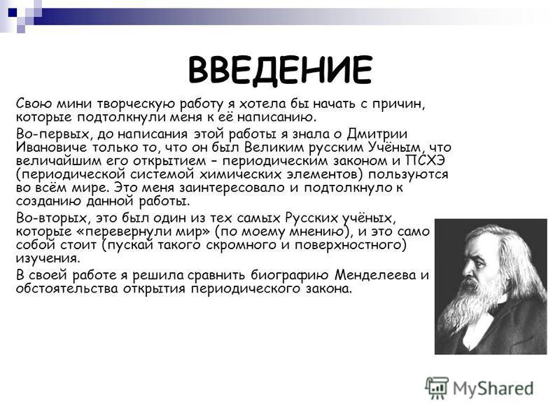 ВВЕДЕНИЕ Свою мини творческую работу я хотела бы начать с причин, которые подтолкнули меня к её написанию. Во-первых, до написания этой работы я знала о Дмитрии Ивановиче только то, что он был Великим русским Учёным, что величайшим его открытием – пе