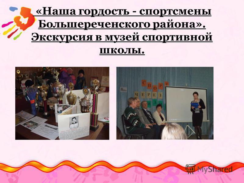 «Наша гордость - спортсмены Большереченского района». Экскурсия в музей спортивной школы.