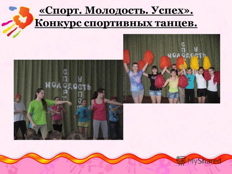«Спорт. Молодость. Успех». Конкурс спортивных танцев.