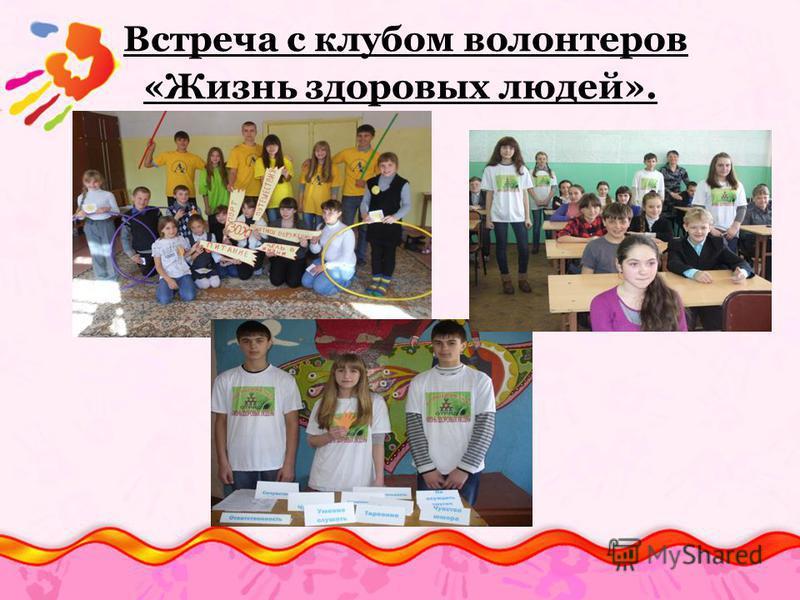 Встреча с клубом волонтеров «Жизнь здоровых людей».