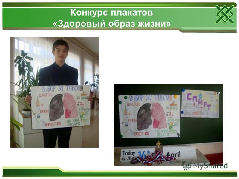 Конкурс плакатов «Здоровый образ жизни»