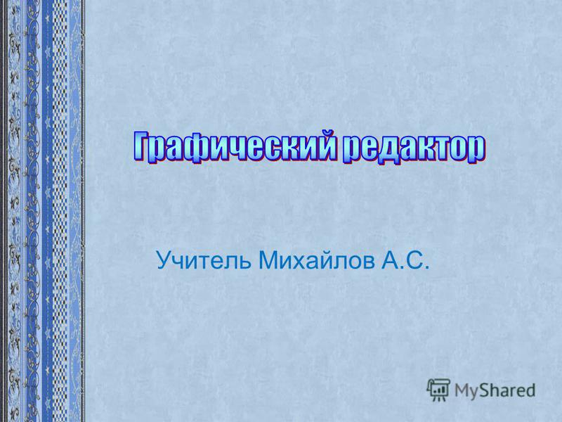 Учитель Михайлов А.С.