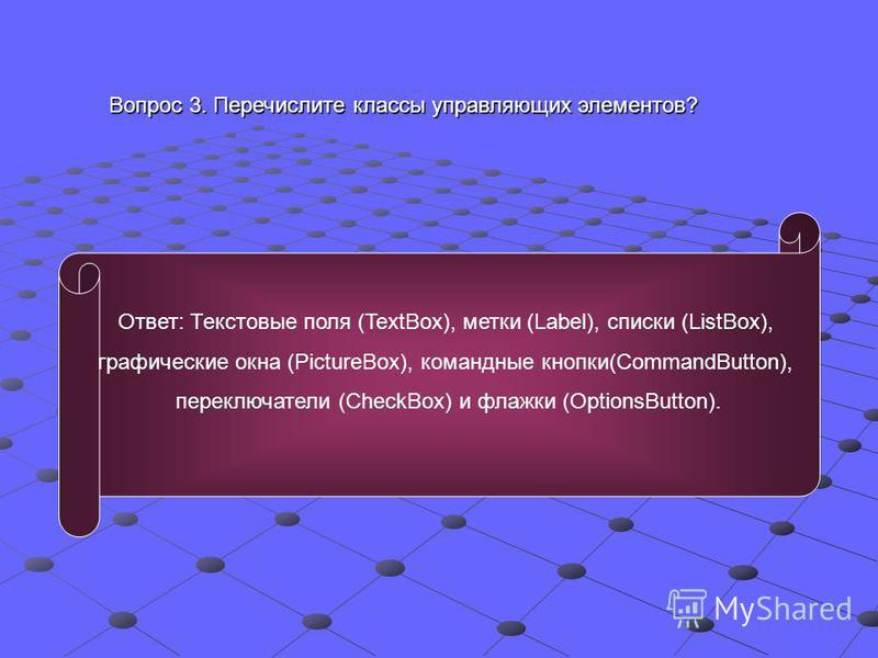 Вопрос 2. Что такое форма в среде программирования? Ответ: Форма – это объект, представляющий собой окно на экране, в котором размещаются управляющие элементы