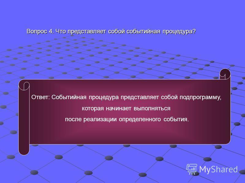 Вопрос 3. Перечислите классы управляющих элементов? Ответ: Текстовые поля (TextBox), метки (Label), списки (ListBox), графические окна (PictureBox), командные кнопки(CommandButton), переключатели (CheckBox) и флажки (OptionsButton).