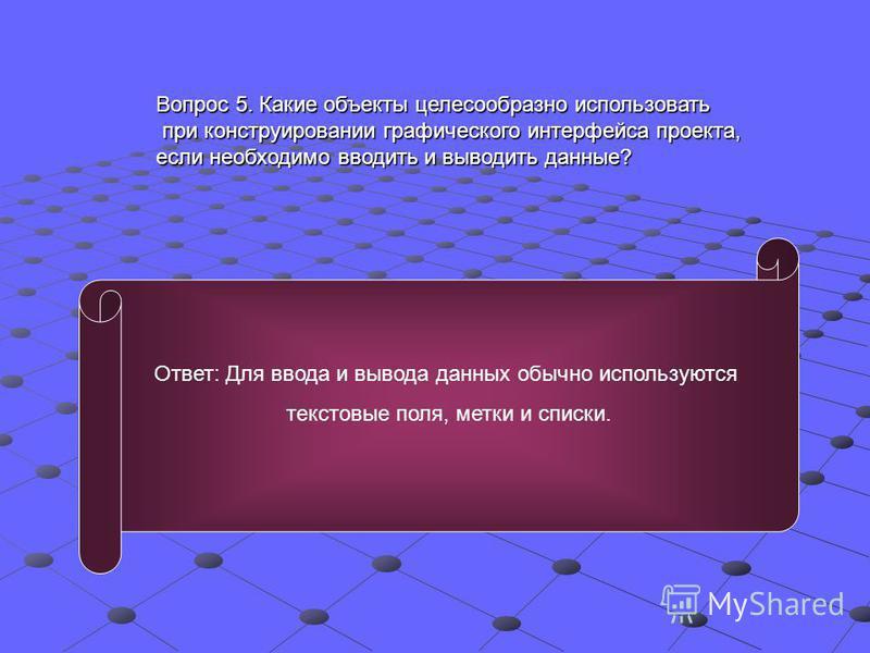 Вопрос 4. Что представляет собой событийная процедура? Ответ: Событийная процедура представляет собой подпрограмму, которая начинает выполняться после реализации определенного события.