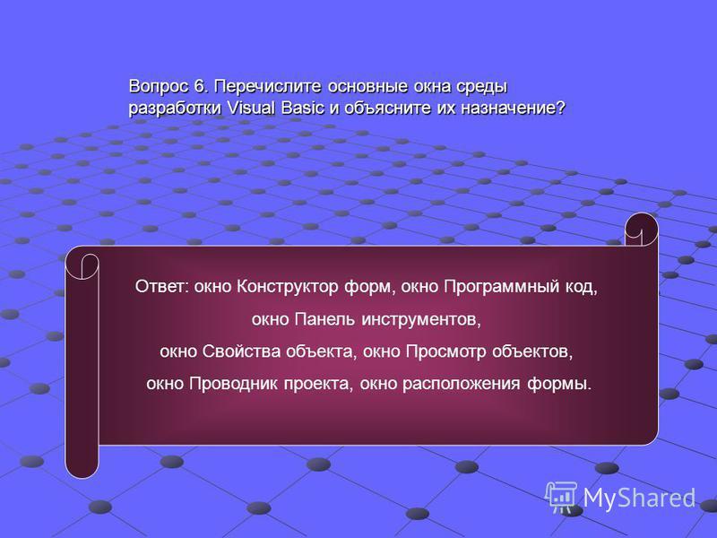 Вопрос 5. Какие объекты целесообразно использовать при конструировании графического интерфейса проекта, при конструировании графического интерфейса проекта, если необходимо вводить и выводить данные? Ответ: Для ввода и вывода данных обычно используют