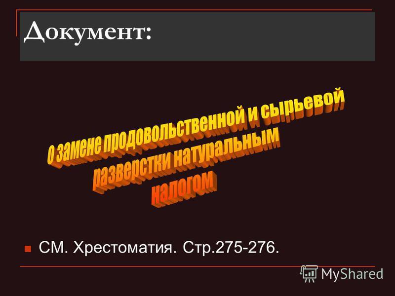 Документ: СМ. Хрестоматия. Стр.275-276.