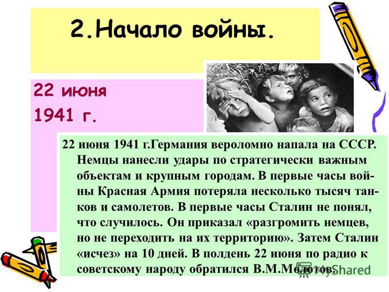 22 июня 1941 г. 22 июня 1941 г.Германия вероломно напала на СССР. Немцы нанесли удары по стратегически важным объектам и крупным городам. В первые часы войны Красная Армия потеряла несколько тысяч тан- ков и самолетов. В первые часы Сталин не понял,