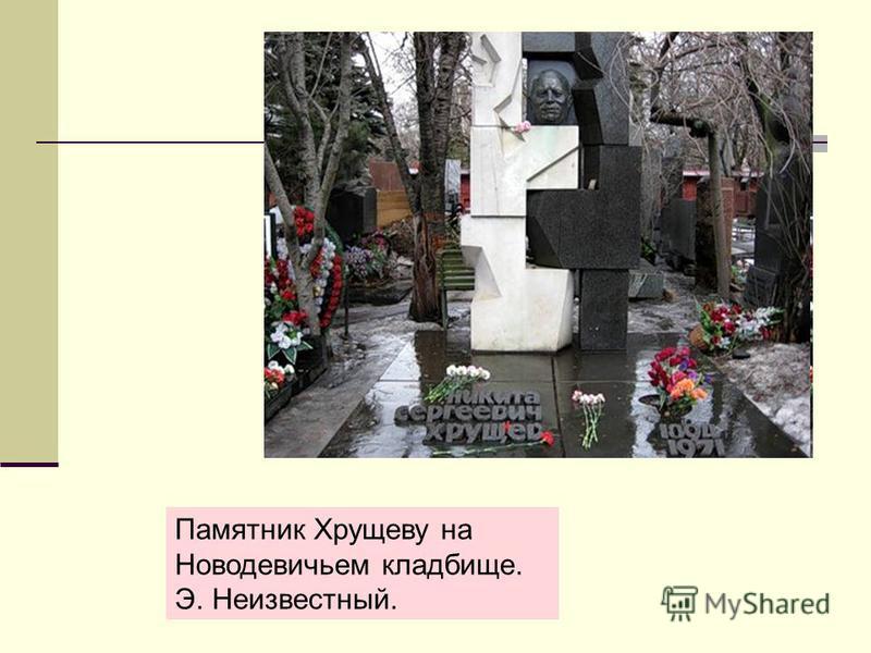 Памятник Хрущеву на Новодевичьем кладбище. Э. Неизвестный.