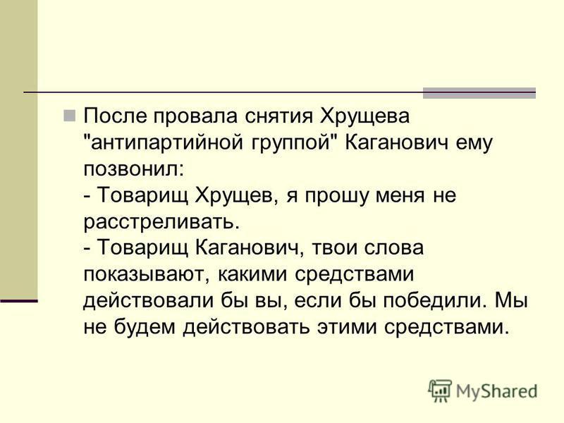 После провала снятия Хрущева