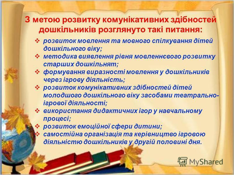 """мовленнєвий розвиток дітей старшого дошкільного віку Програма розвитку дітей старшого дошкільного віку """"Впевнений ..."""