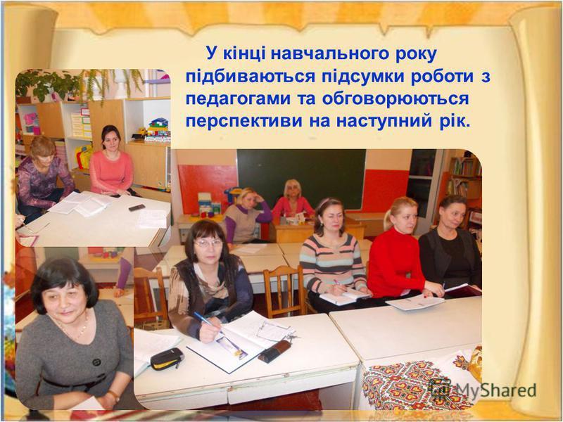 У кінці навчального року підбиваються підсумки роботи з педагогами та обговорюються перспективи на наступний рік.