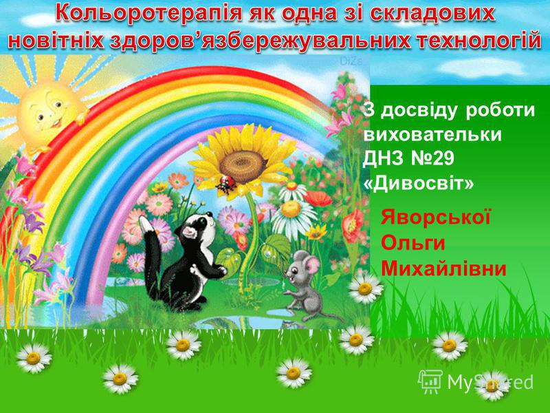 З досвіду роботи виховательки ДНЗ 29 «Дивосвіт» Яворської Ольги Михайлівни