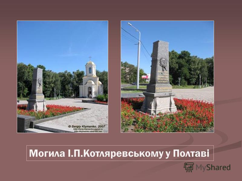 Могила І.П.Котляревському у Полтаві