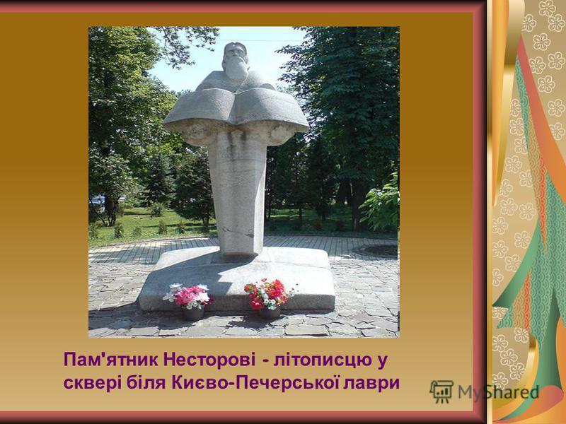 Пам ' ятник Несторові - літописцю у сквері біля Києво - Печерської лаври