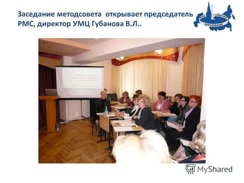Заседание методсовета открывает председатель РМС, директор УМЦ Губанова В.Л..