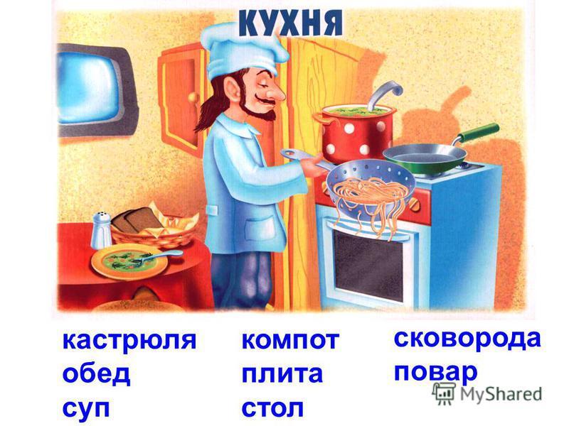 кастрюля обед суп компот плита стол сковорода повар