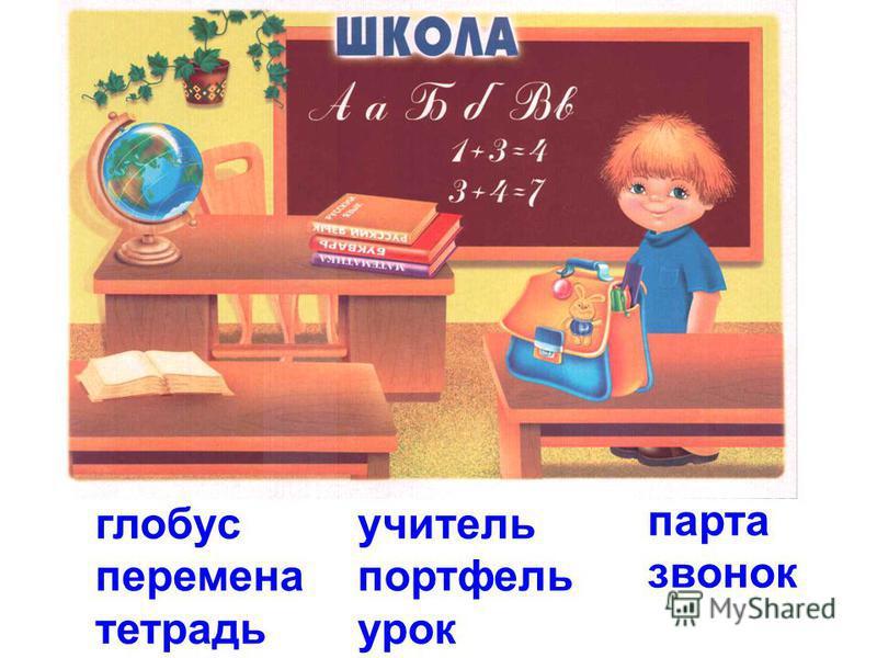 глобус перемена тетрадь учитель портфель урок парта звонок