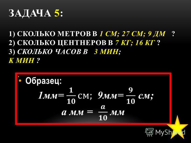 ЗАДАЧА 5: 1) СКОЛЬКО МЕТРОВ В 1 СМ; 27 СМ; 9 ДМ ? 2) СКОЛЬКО ЦЕНТНЕРОВ В 7 КГ; 16 КГ ? 3) СКОЛЬКО ЧАСОВ В 3 МИН; K МИН ?