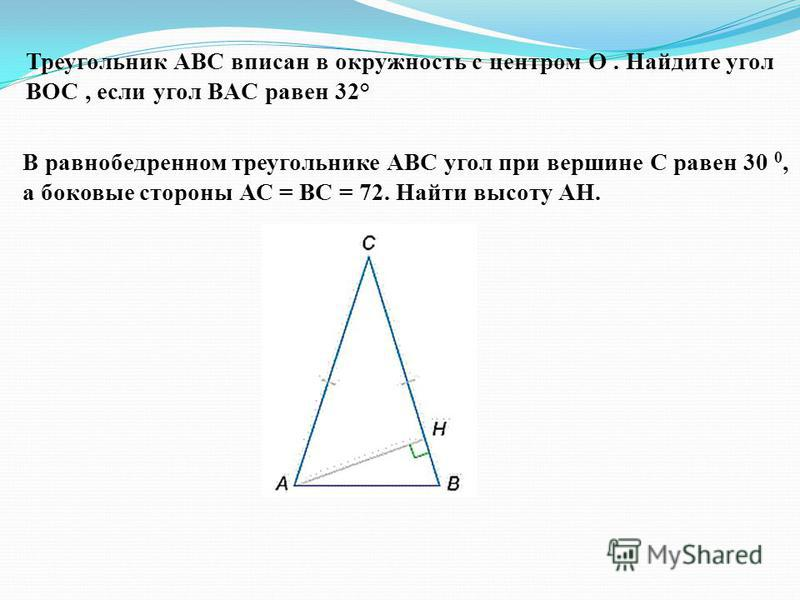 Треугольник ABC вписан в окружность с центром O. Найдите угол BOC, если угол BAC равен 32° В равнобедренном треугольнике ABC угол при вершине С равен 30 0, а боковые стороны АС = ВС = 72. Найти высоту АH.
