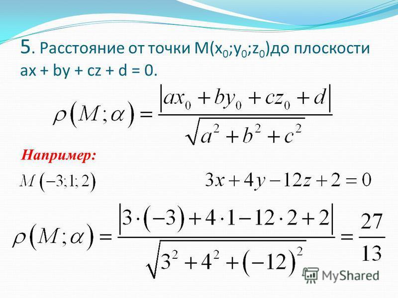 5. Расстояние от точки М(x 0 ;y 0 ;z 0 )до плоскости ax + by + cz + d = 0. Например: