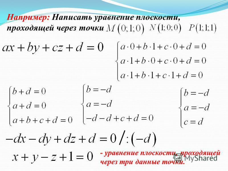 Например: Написать уравнение плоскости, проходящей через точки - уравнение плоскости, проходящей через три данные точки.
