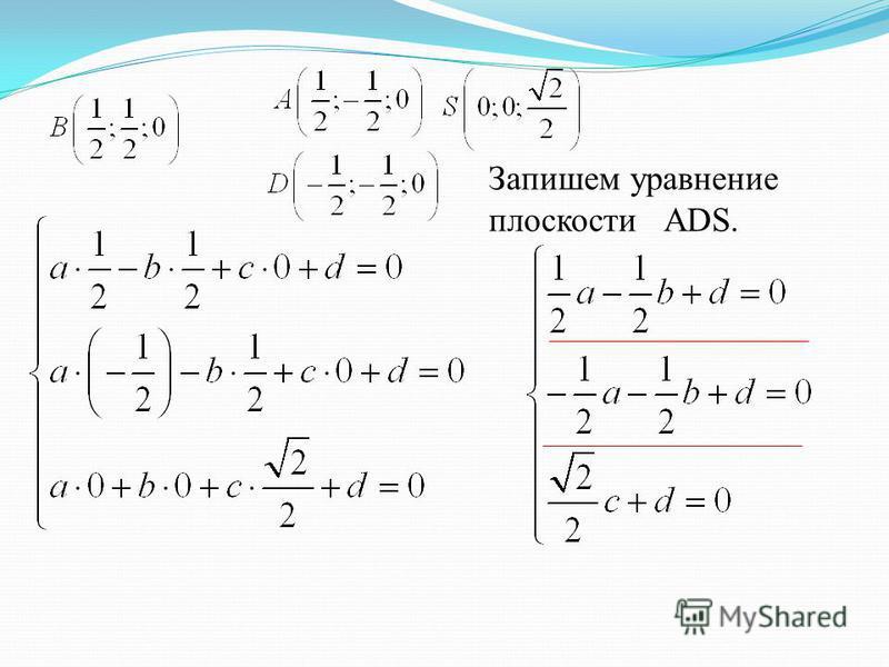 Запишем уравнение плоскости ADS.