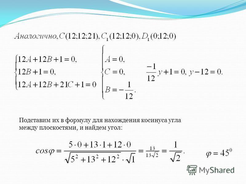 Подставим их в формулу для нахождения косинуса угла между плоскостями, и найдем угол: