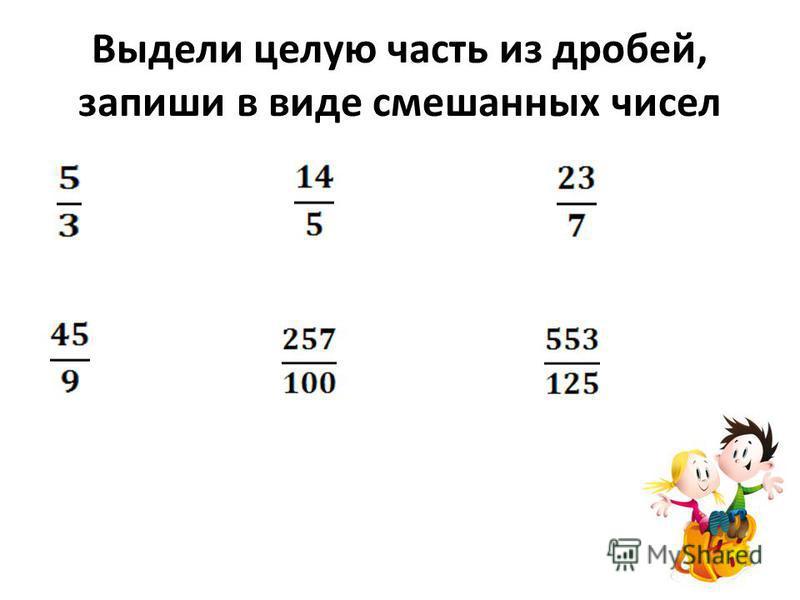 Выдели целую часть из дробей, запиши в виде смешанных чисел
