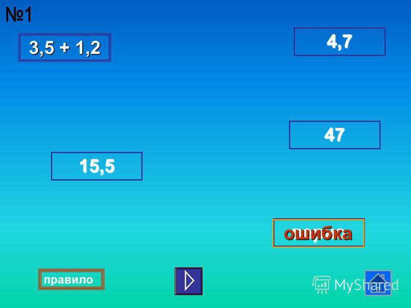 3,5 + 1,2 3,5 + 1,2 4,7 4444 7777 верно ошибка 1111 5555,,,, 5555 правило