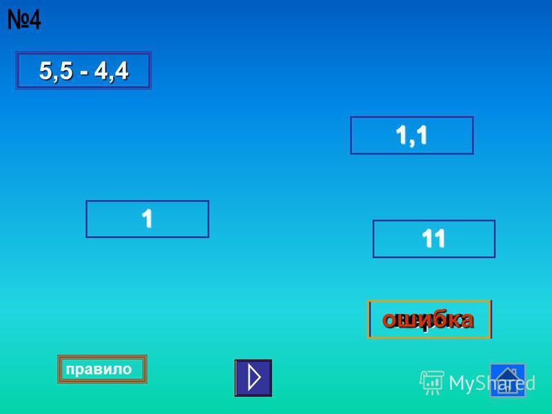 5,5 - 4,4 5,5 - 4,4 1,1 1111 верноошибка 1111 1111 правило