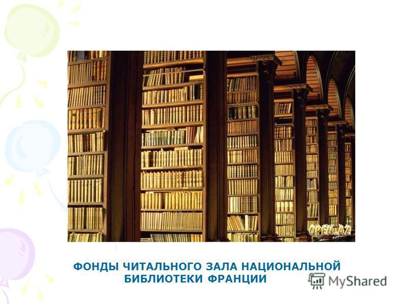 ФОНДЫ ЧИТАЛЬНОГО ЗАЛА НАЦИОНАЛЬНОЙ БИБЛИОТЕКИ ФРАНЦИИ