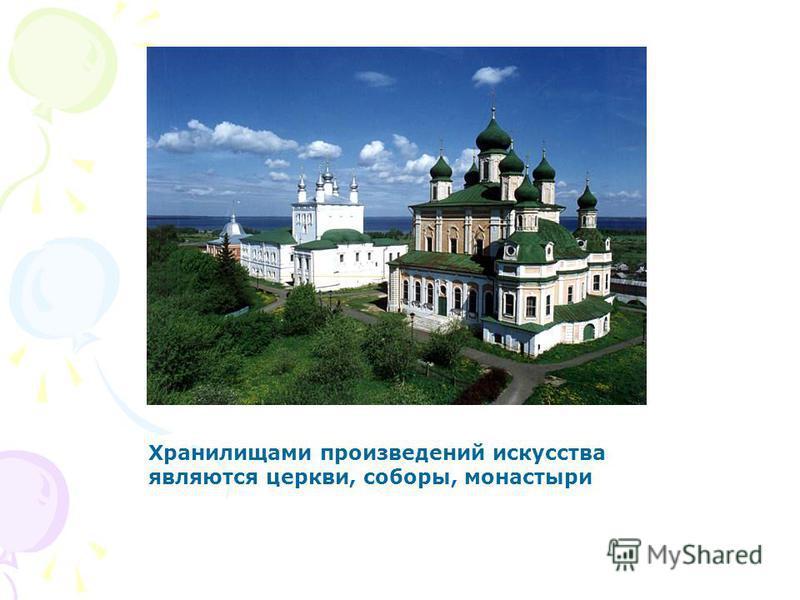 Хранилищами произведений искусства являются церкви, соборы, монастыри