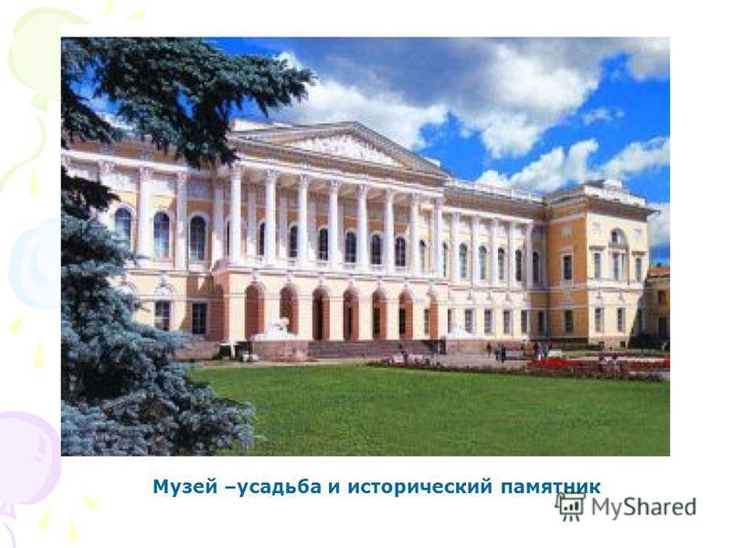 Музей –усадьба и исторический памятник
