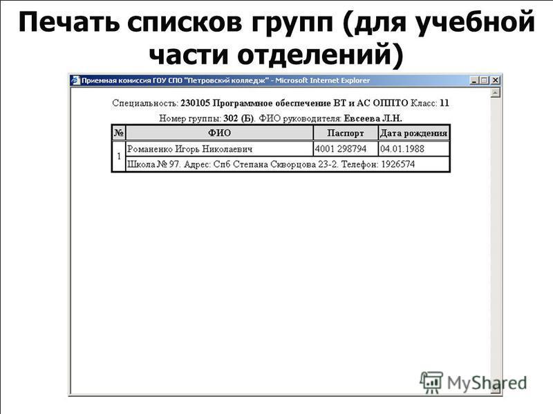 Печать списков групп (для учебной части отделений)