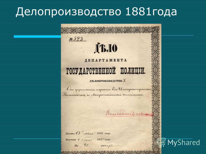 Делопроизводство 1881 года
