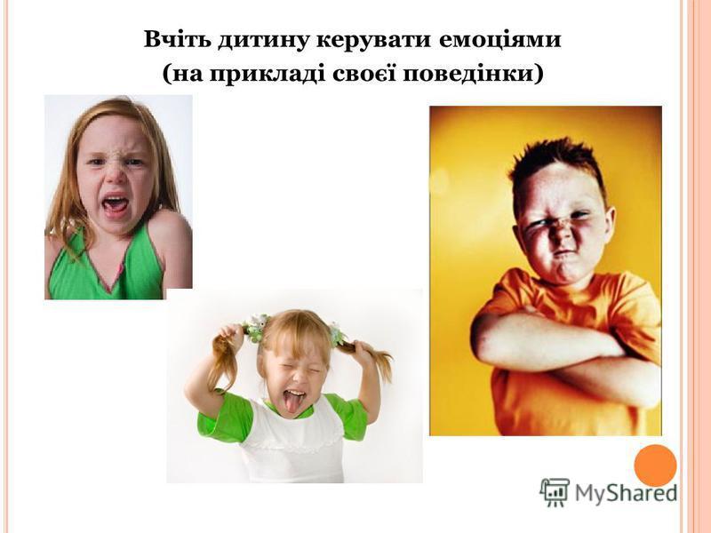 Вчіть дитину керувати емоціями (на прикладі своєї поведінки)