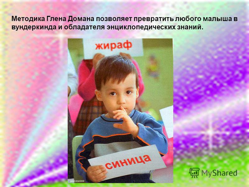 Методика Глена Домана позволяет превратить любого малыша в вундеркинда и обладателя энциклопедических знаний.