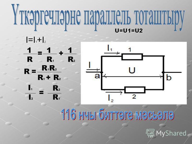 I=I 1 +I 2 I=I 1 +I 2 111 RR1R1 R2R2 =+ R R1R2R1R2 R 1 + R 2 = = I1I1 I2I2 R2R2 R1R1 U=U1=U2 U=U1=U2