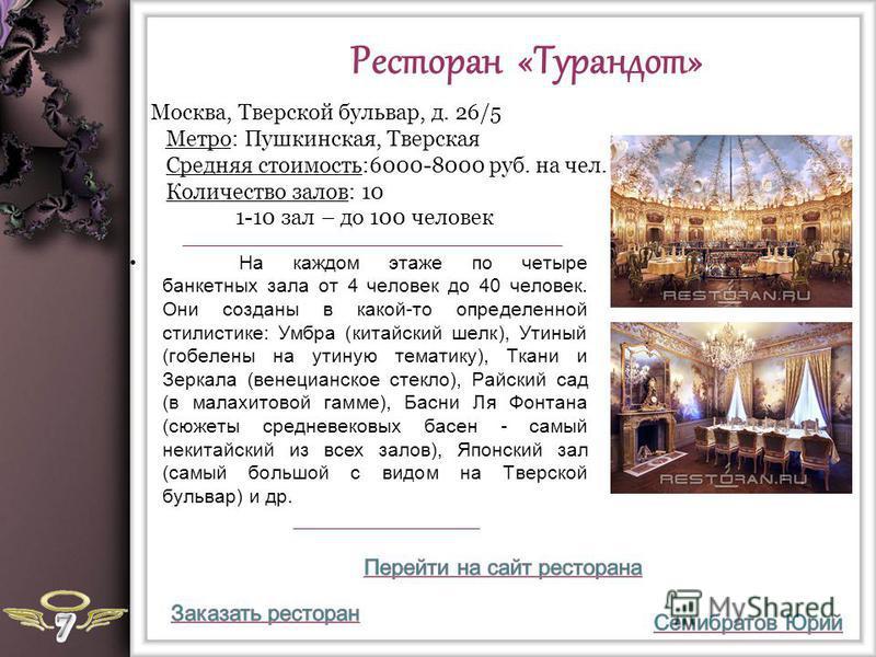 Ресторан «Турандот» На каждом этаже по четыре банкетных зала от 4 человек до 40 человек. Они созданы в какой-то определенной стилистике: Умбра (китайский шелк), Утиный (гобелены на утиную тематику), Ткани и Зеркала (венецианское стекло), Райский сад