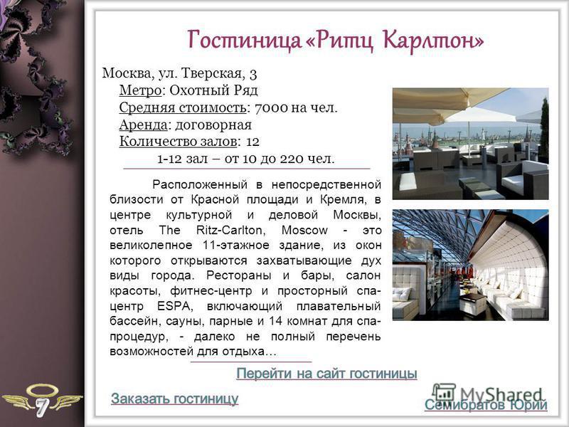 Гостиница «Ритц Карлтон» Расположенный в непосредственной близости от Красной площади и Кремля, в центре культурной и деловой Москвы, отель The Ritz-Carlton, Moscow - это великолепное 11-этажное здание, из окон которого открываются захватывающие дух