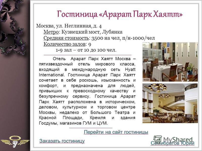 Гостиница «Арарат Парк Хаятт» Отель Арарат Парк Хаятт Москва – пятизвездочный отель мирового класса, входящий в международную сеть Hyatt International. Гостиница Арарат Парк Хаятт сочетает в себе роскошь, изысканность и комфорт, и предназначена для л
