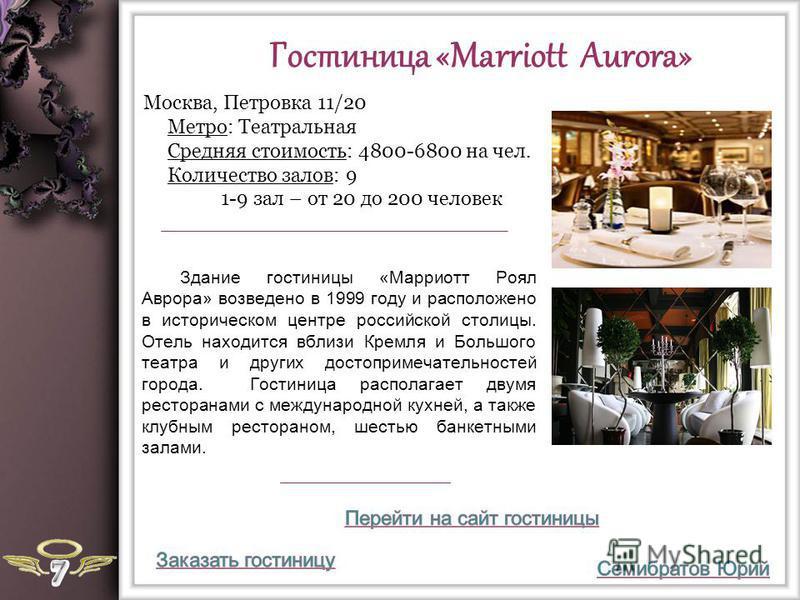 Гостиница «Marriott Aurora» Здание гостиницы «Марриотт Роял Аврора» возведено в 1999 году и расположено в историческом центре российской столицы. Отель находится вблизи Кремля и Большого театра и других достопримечательностей города. Гостиница распол