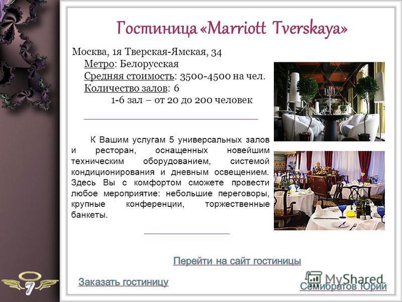 Гостиница «Marriott Tverskaya» К Вашим услугам 5 универсальных залов и ресторан, оснащенных новейшим техническим оборудованием, системой кондиционирования и дневным освещением. Здесь Вы с комфортом сможете провести любое мероприятие: небольшие перего